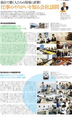 仙台で働きたい!佐々木義肢製作所紹介ページ